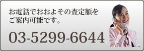 お電話でおおよその査定額をご案内可能です。03-6820-8400