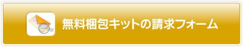 無料梱包キットの請求フォーム